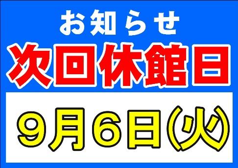 新着情報 | 9月6日(火)は、休館...